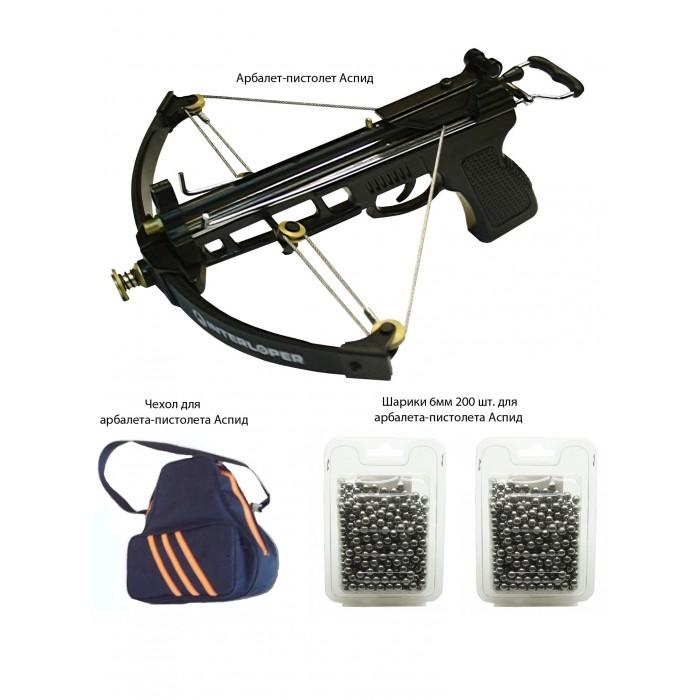 Комплект арбалет-пистолет Аспид, чехол и 200 шариков