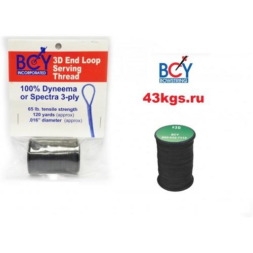 Нить обмоточная BCY 3D End Loop