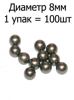 Стальные шарики 8мм для арбалета Питон (100шт.)